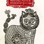 Barreto, La gata de Coyoacán, Linografía a dos tintas, 2015.